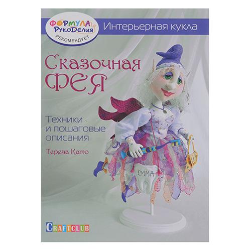 Книга: Интерьерная кукла: Сказочная фея: Техники и пошаговые описания. Тереза Като