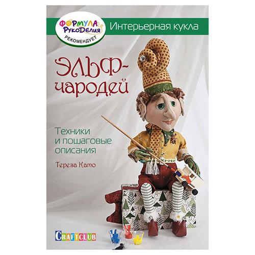 Книга: Интерьерная кукла: Эльф-Чародей: Техники и пошаговые описания Тереза Като