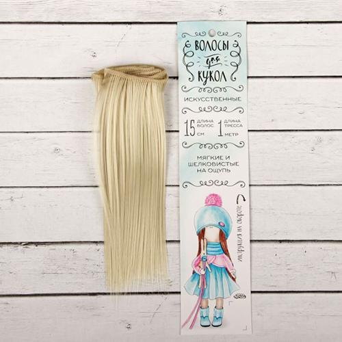 2294859 Волосы - тресс для кукол 'Прямые' длина волос 15 см, ширина 100 см, цвет № 88