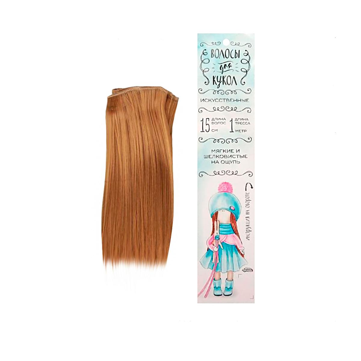 2294890 Волосы - тресс для кукол 'Прямые' длина волос 15 см, ширина 100 см, цвет № 28