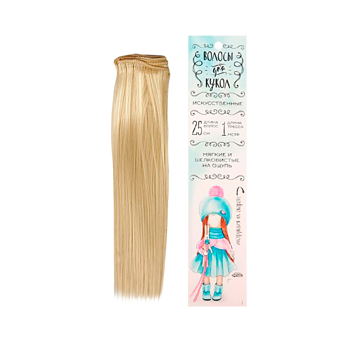 2294915 Волосы - тресс для кукол 'Прямые' длина волос 25 см, ширина 100 см, цвет № 613А