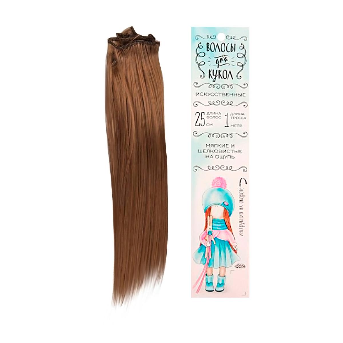 2294916 Волосы - тресс для кукол 'Прямые' длина волос 25 см, ширина 100 см, цвет № 18Т