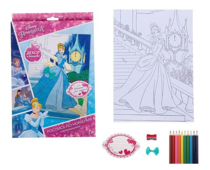 1162086 Раскраска по номерам 'Золушка' Принцессы (карандаши 10 шт, точилка) 21*30 см