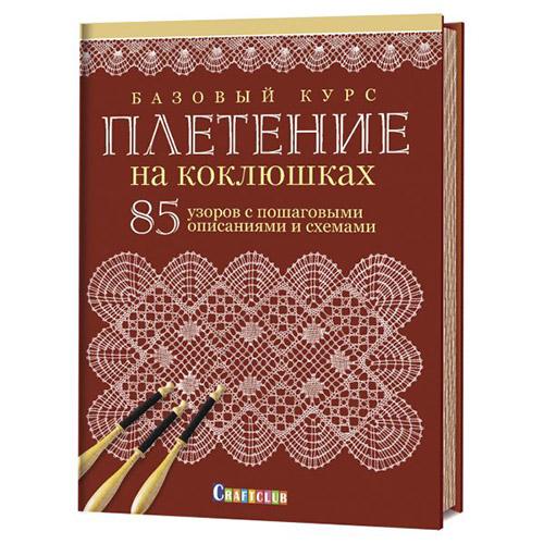Книга: Базовый курс. Плетение на коклюшках. 85 узоров с пошаговыми описаниями и схемами ISBN 978-5-91906-956-0 ст.10