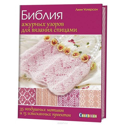 Книга: Библия ажурных узоров для вязания спицами: 35 воздушных мотивов и 13 изысканных проектов Линн Уотерсон ISBN 978-5-91906-955-3 ст.5