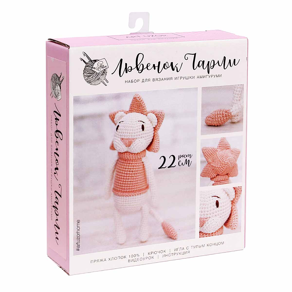 2724102 Амигуруми: Мягкая игрушка 'Львёнок Чарли', набор для вязания, 10*4*14 см