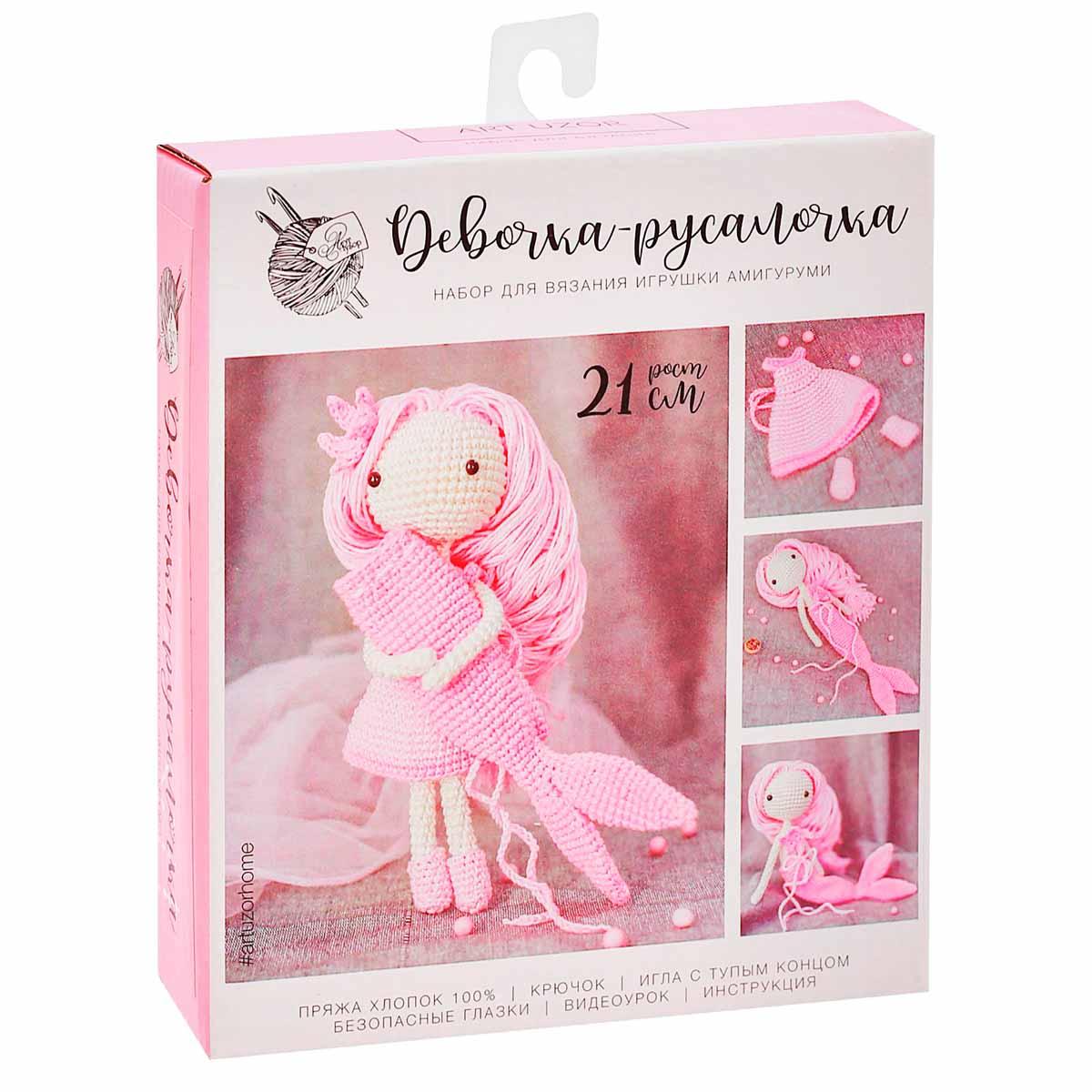 2724108 Амигуруми: Мягкая игрушка 'Девочка Русалочка', набор для вязания, 10*4*14 см