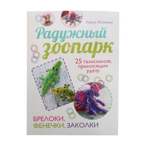 Радужный зоопарк (брошюра)