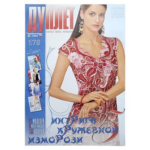 Журнал 'Дуплет' №178 Интрига кружевной изморози