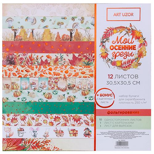 3890992 Набор бумаги для скрапбукинга с фольгир «Мои осенние грёзы», 12 листов, 30.5*30.5 см
