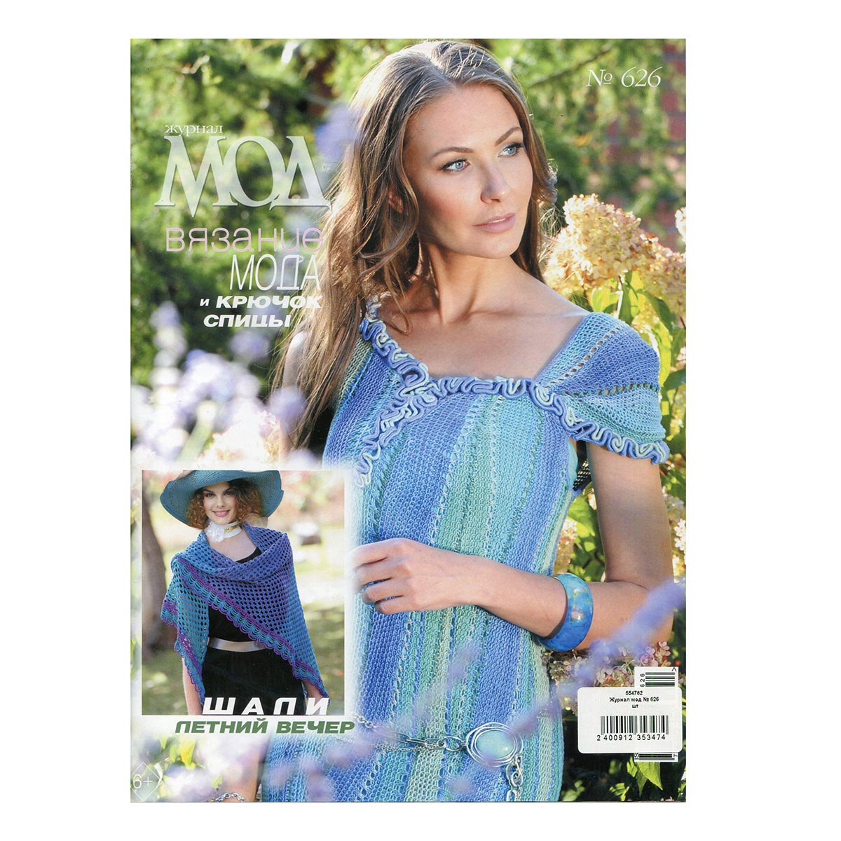 Журнал мод № 626