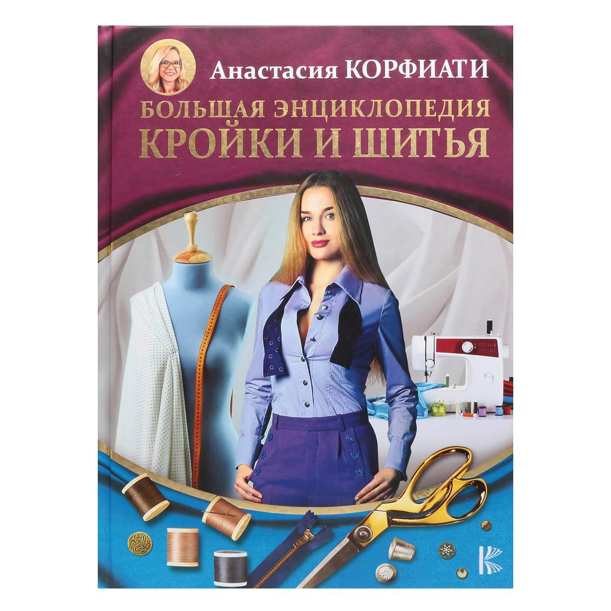 Большая энциклопедия кройки и шитья. А.Корфиати.