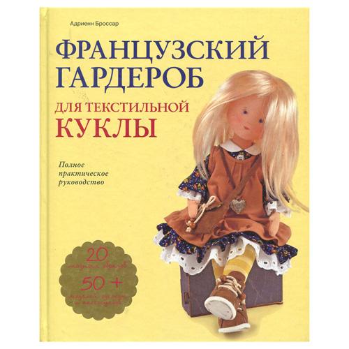 Книга.Французский гардероб для текстильной куклы