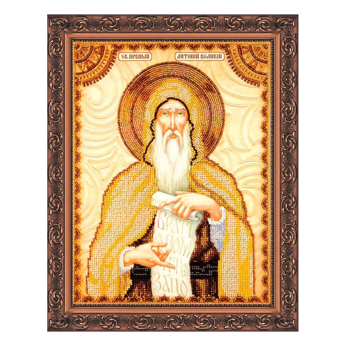 АА-063 Набор для вышивания бисером 'Святой Антоний' 23*30см