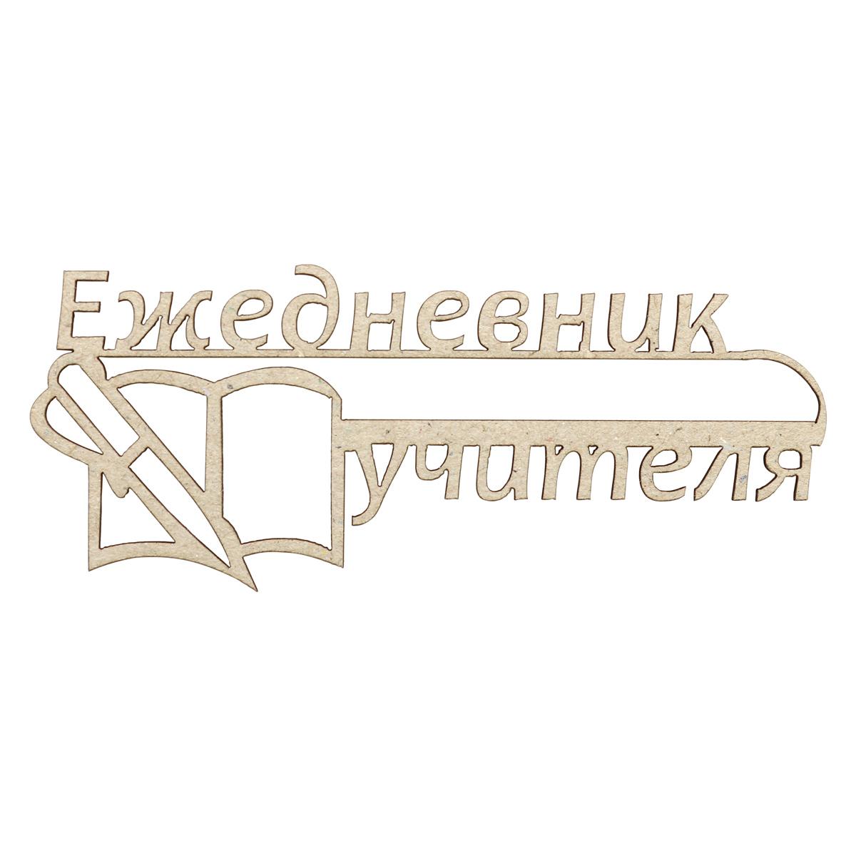 ВК-92 Декоративный элемент 'Ежедневник учителя'8,4*3,5см Астра