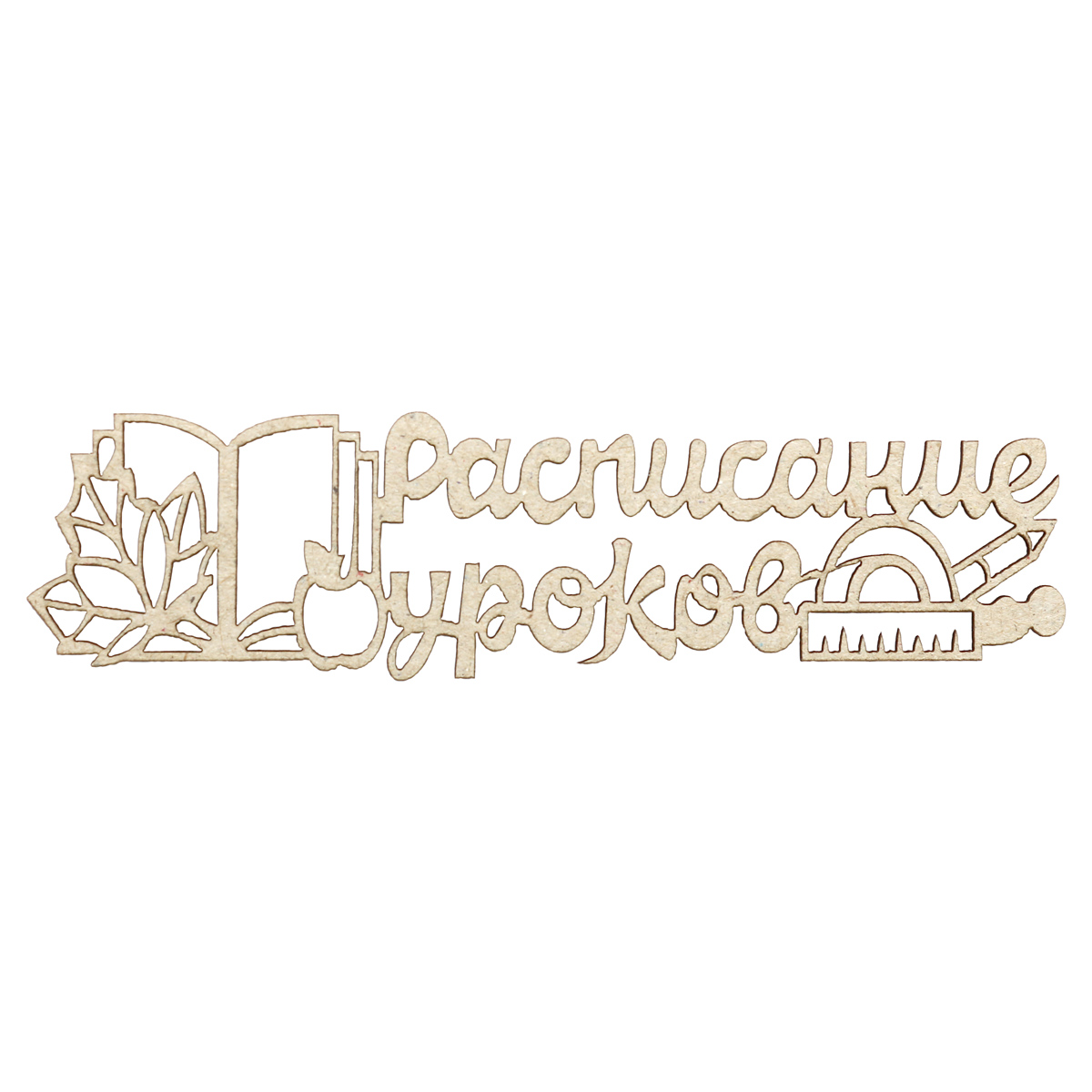 ВК-108 Декоративный элемент 'Расписание уроков'8,5*2,2см Астра