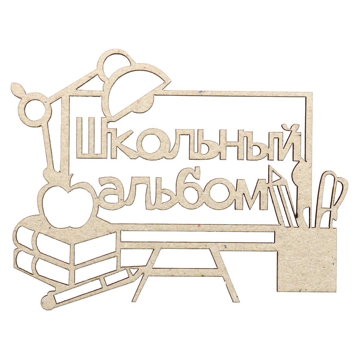 ВК-109 Декоративный элемент 'Школьный альбом'6,1*8,0см Асрта