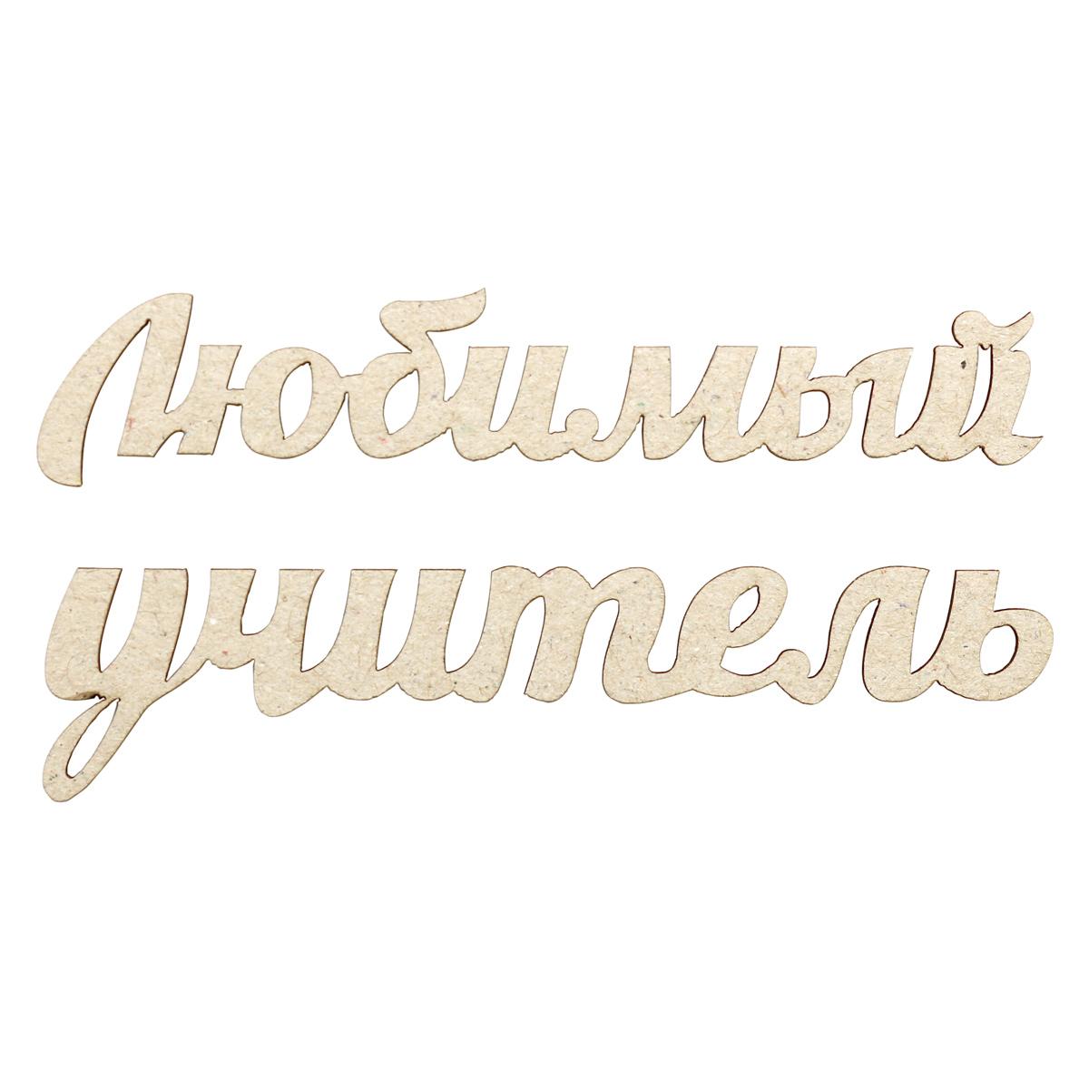 ВК-112 Декоративный элемент 'Любимый учитель'8,4*3,8см Астра