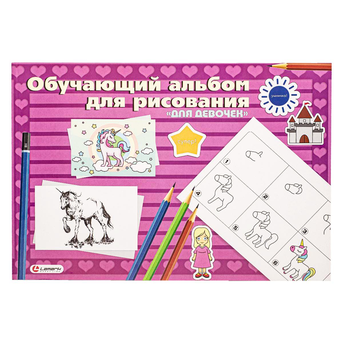 LAMARK28350 Альбом для рисования Обучающий 24л. на склейке Для девочек, 100г/м