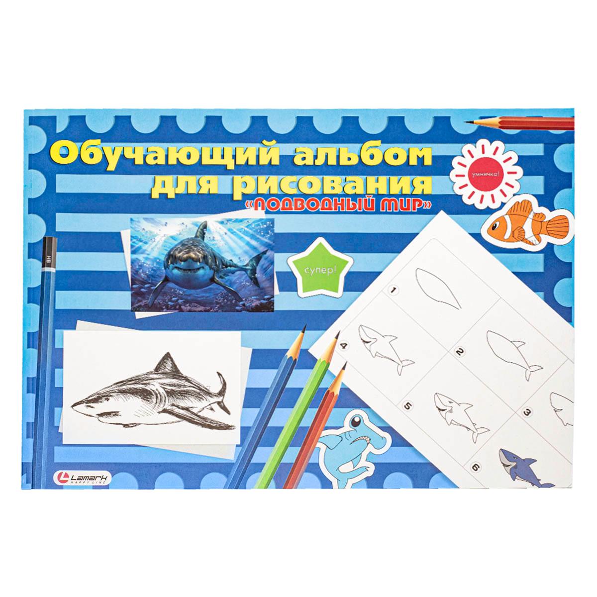 LAMARK28374 Альбом для рисования Обучающий 24л. на склейке Подводный мир, 100г/м