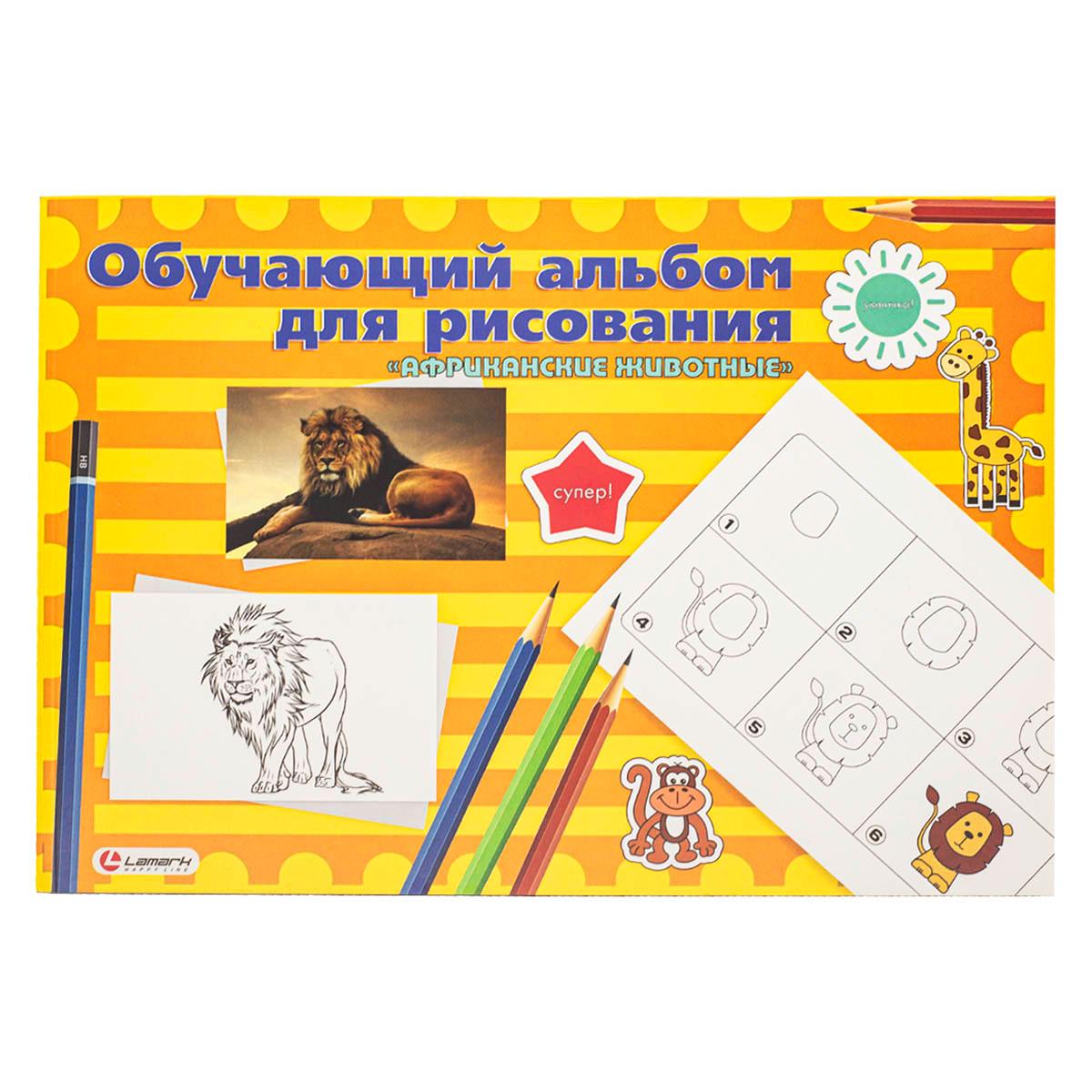 LAMARK28398 Альбом для рисования Обучающий 24л. на склейке Африканские животные, 100г/м