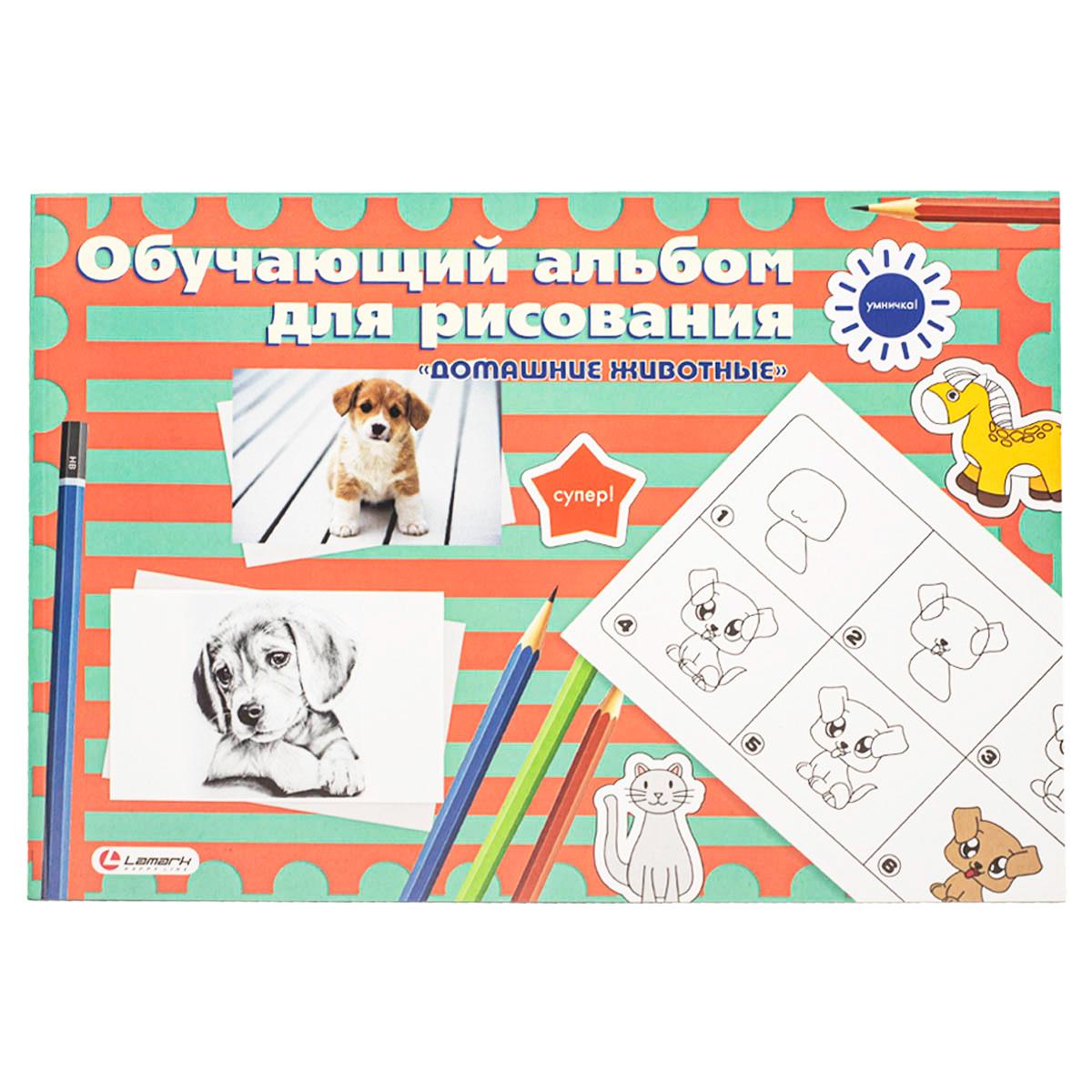 LAMARK28411 Альбом для рисования Обучающий 24л. на склейке Домашние животные, 100г/м