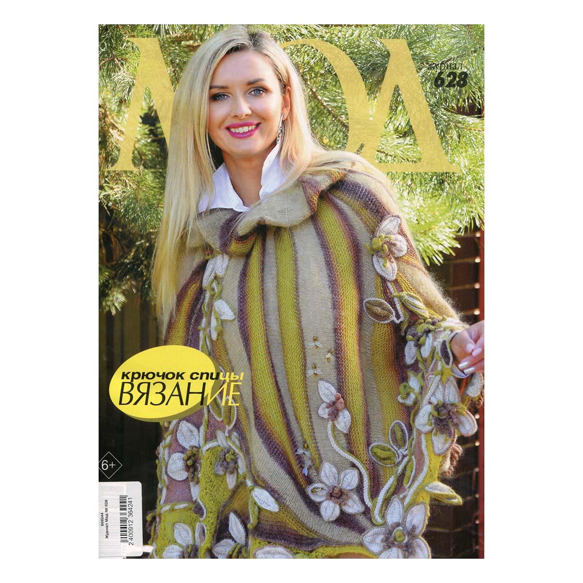 Журнал Мод № 628