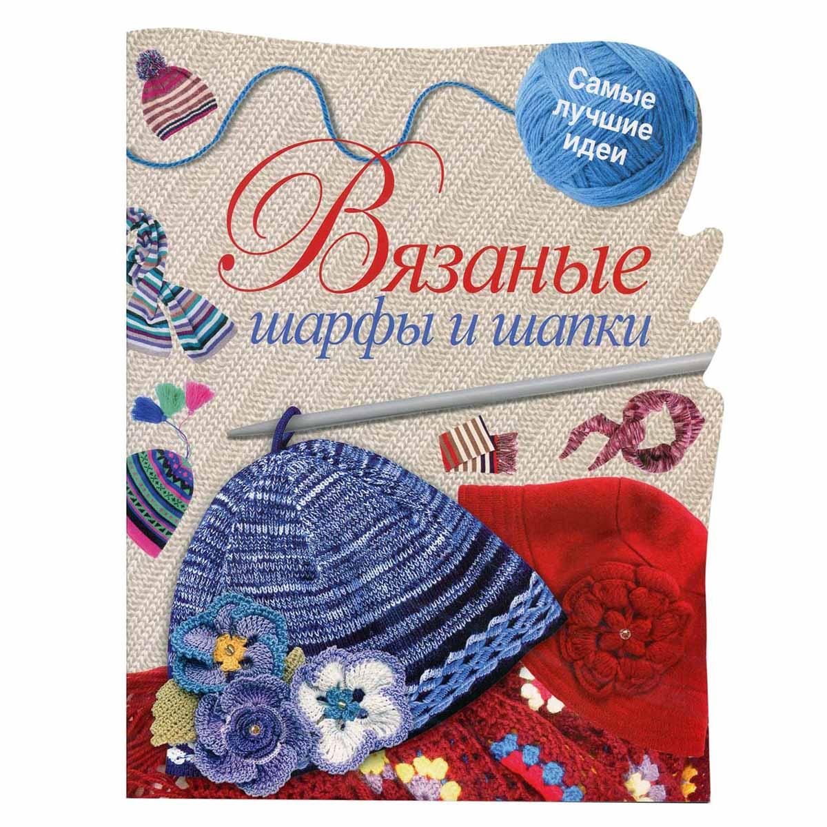 Книга. Вязаные шарфы и шапки. С.Жук