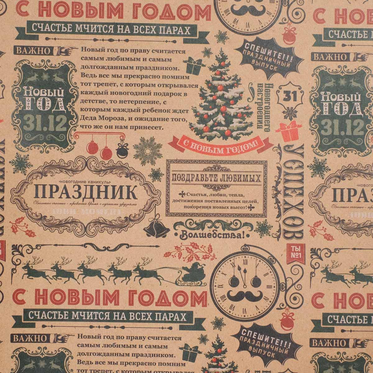 4471637 Бумага упаковочная крафтовая «Новогодняя газета», 50*70 см