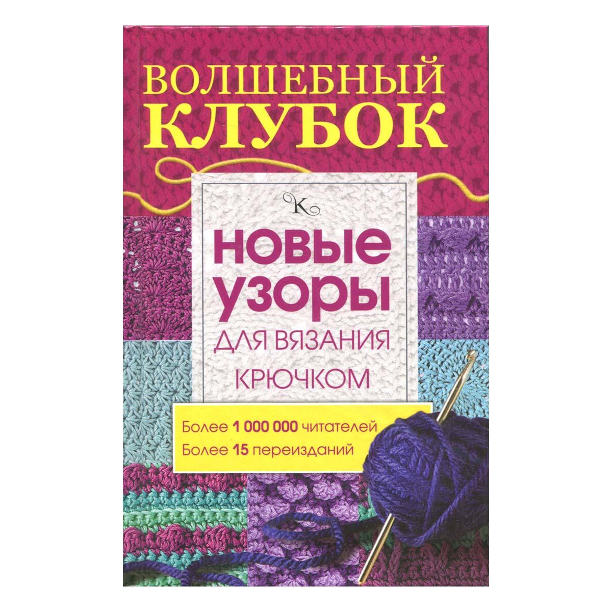 Книга Волшебный клубок. Новые узоры для вязания крючком.