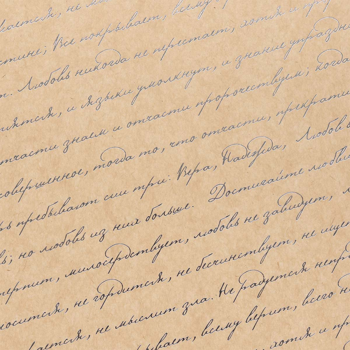 БТ005-23 Бумага Тиснение серебром 'Золотые слова' на Крафте КОМПЛЕКТ 3 листа