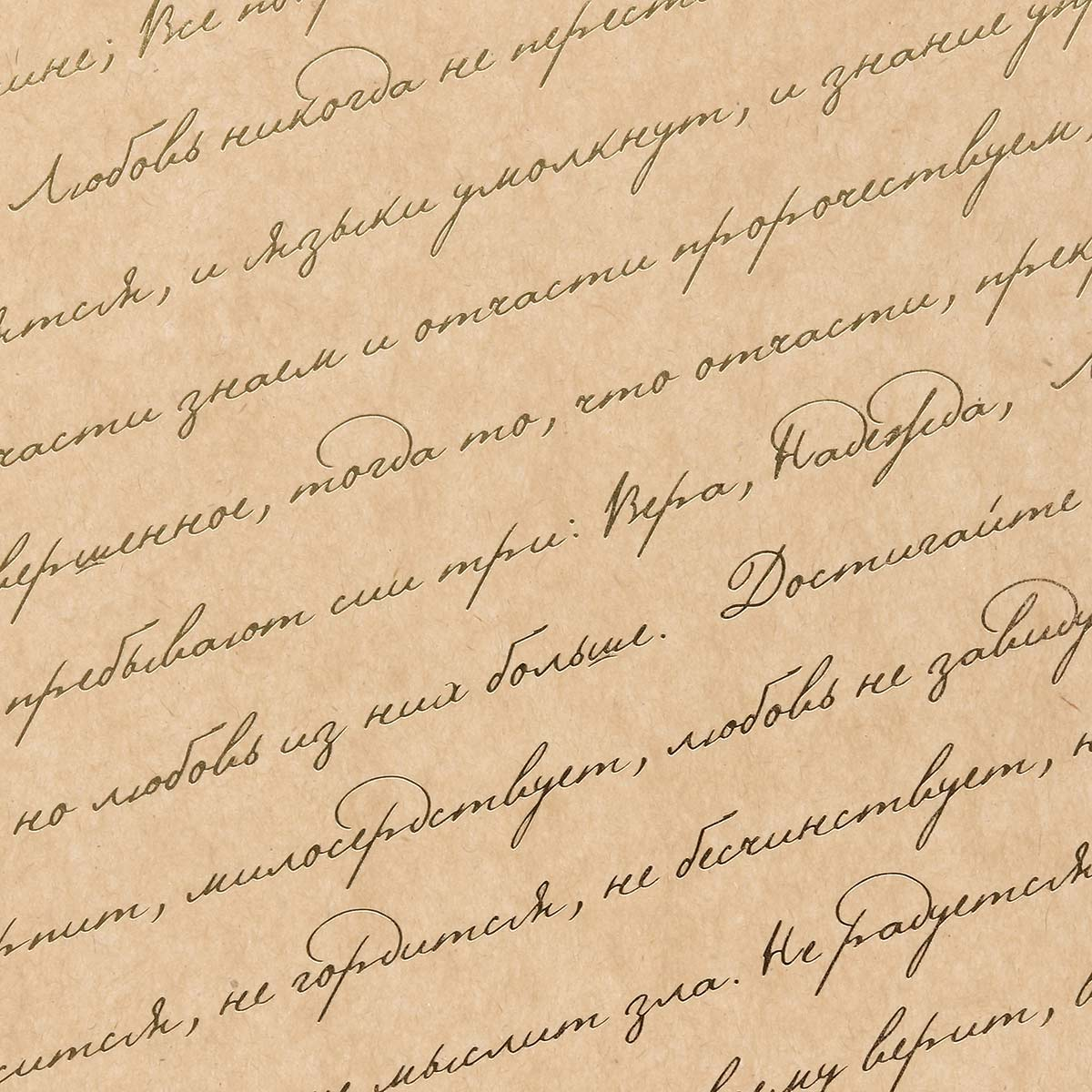 БТ005-33 Бумага Тиснение золотом 'Золотые слова' на Крафте КОМПЛЕКТ 3 листа