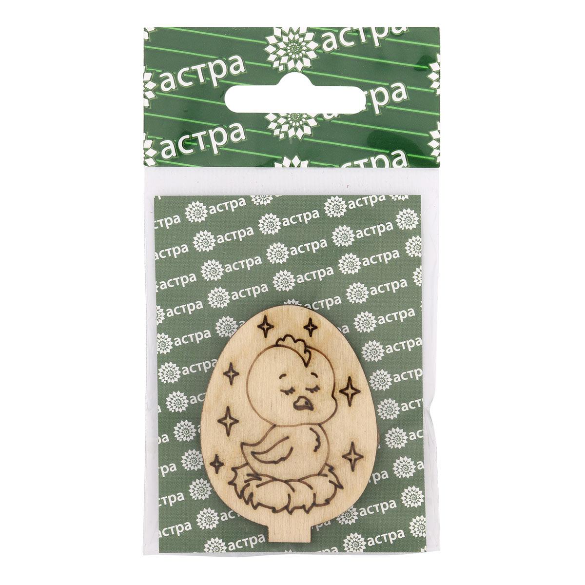 L-1378/3 Деревянная заготовка яйцо на подставке 'Цыпа 3', 5,2*4*2,5см Астра
