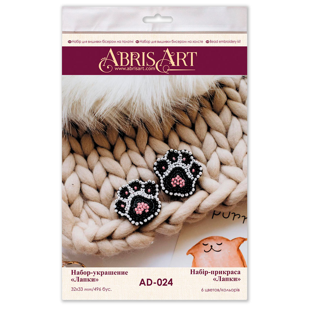 АД-024 Набор для вышивки бисером украшения на натур. художественном холсте 'Лапки' 3,2*6,6см