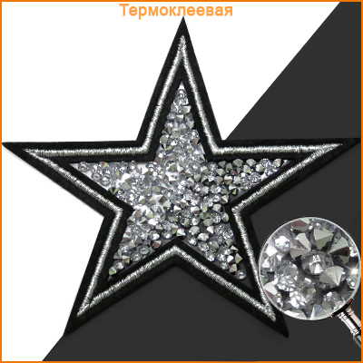 ГСН059 Термоаппликация Звезда 90мм