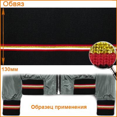 ГД15042 Подвяз трикотажный (100%ПЭ) 13*125см, черный/красный+золото+белый