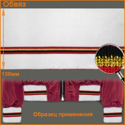 ГД15042 Подвяз трикотажный (100%ПЭ) 13*125см, белый/красный+золото+черный