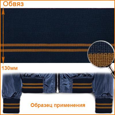 ГД15043 Подвяз трикотажный (100%ПЭ) 13*125см, темно-синий цв.919/горчица цв.857