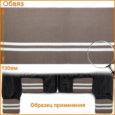 ГД15044 Подвяз трикотажный (100%ПЭ) 13*125см, капучино цв.810/белый