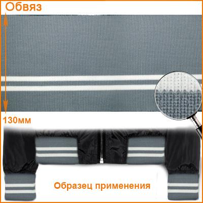 ГД15044 Подвяз трикотажный (100%ПЭ) 13*125см, серый цв.179/белый