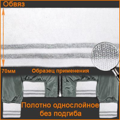 ГД15080 Подвяз трикотажный (100%ПЭ) 7*80см, белый/серебро