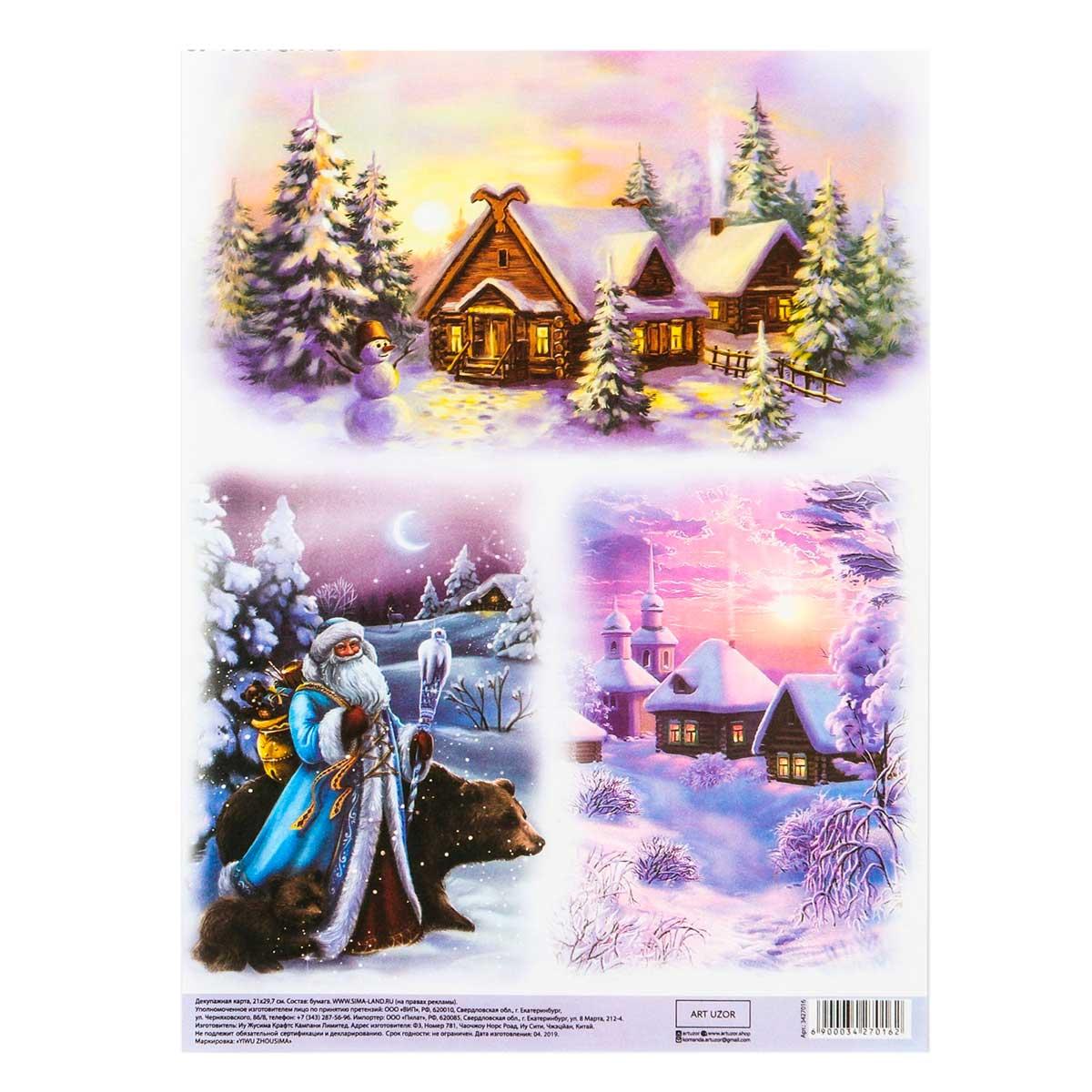 3427016 Декупажная карта 'Зимнее волшебство' 29,7*21 см