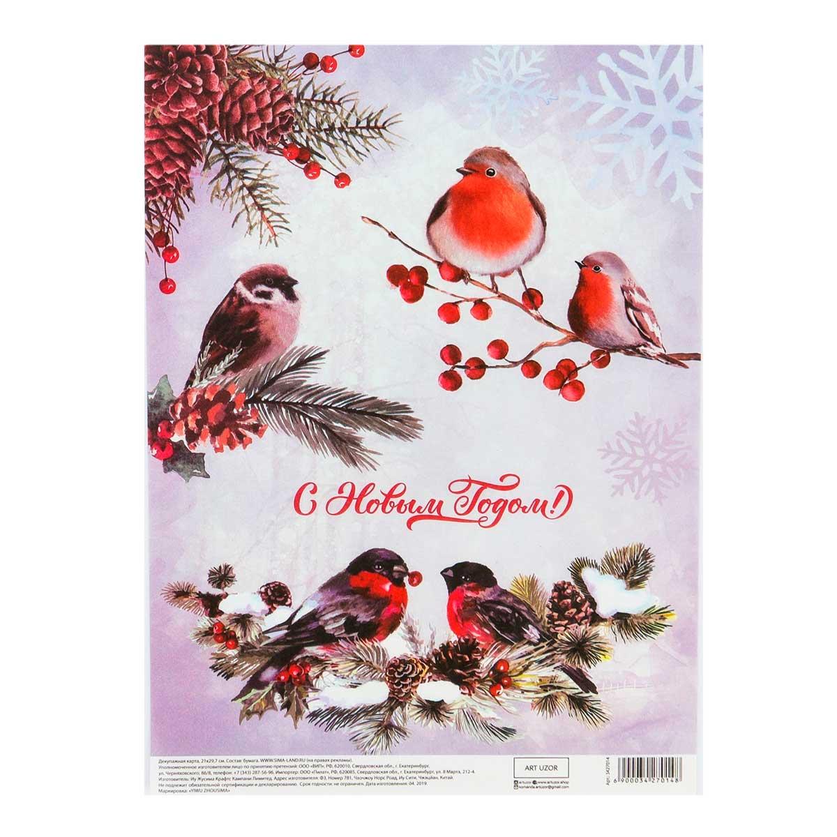 3427014 Декупажная карта 'Птицы' 29,7*21 см