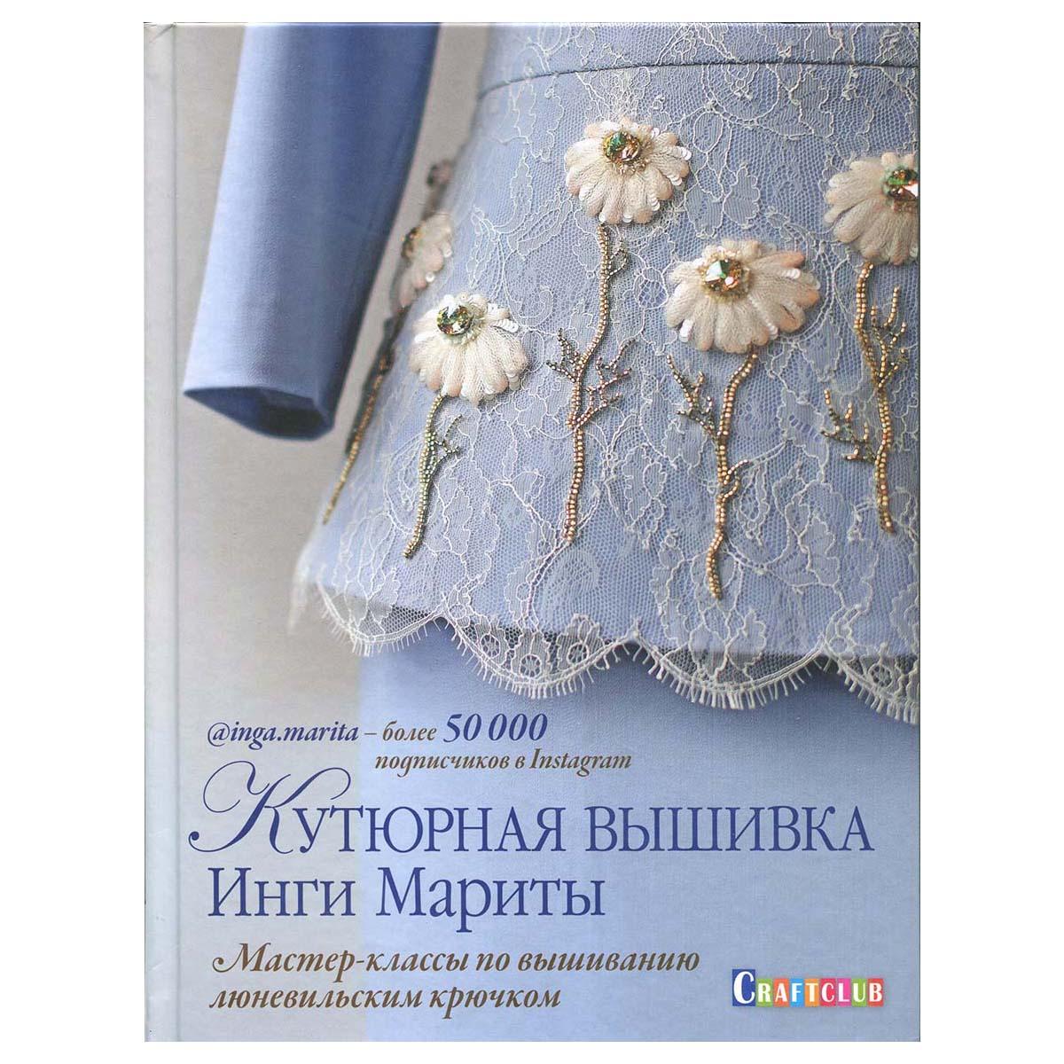 Кутюрная вышивка Инги Мариты:Мастер-Классы по вышиванию люневильским крючком.
