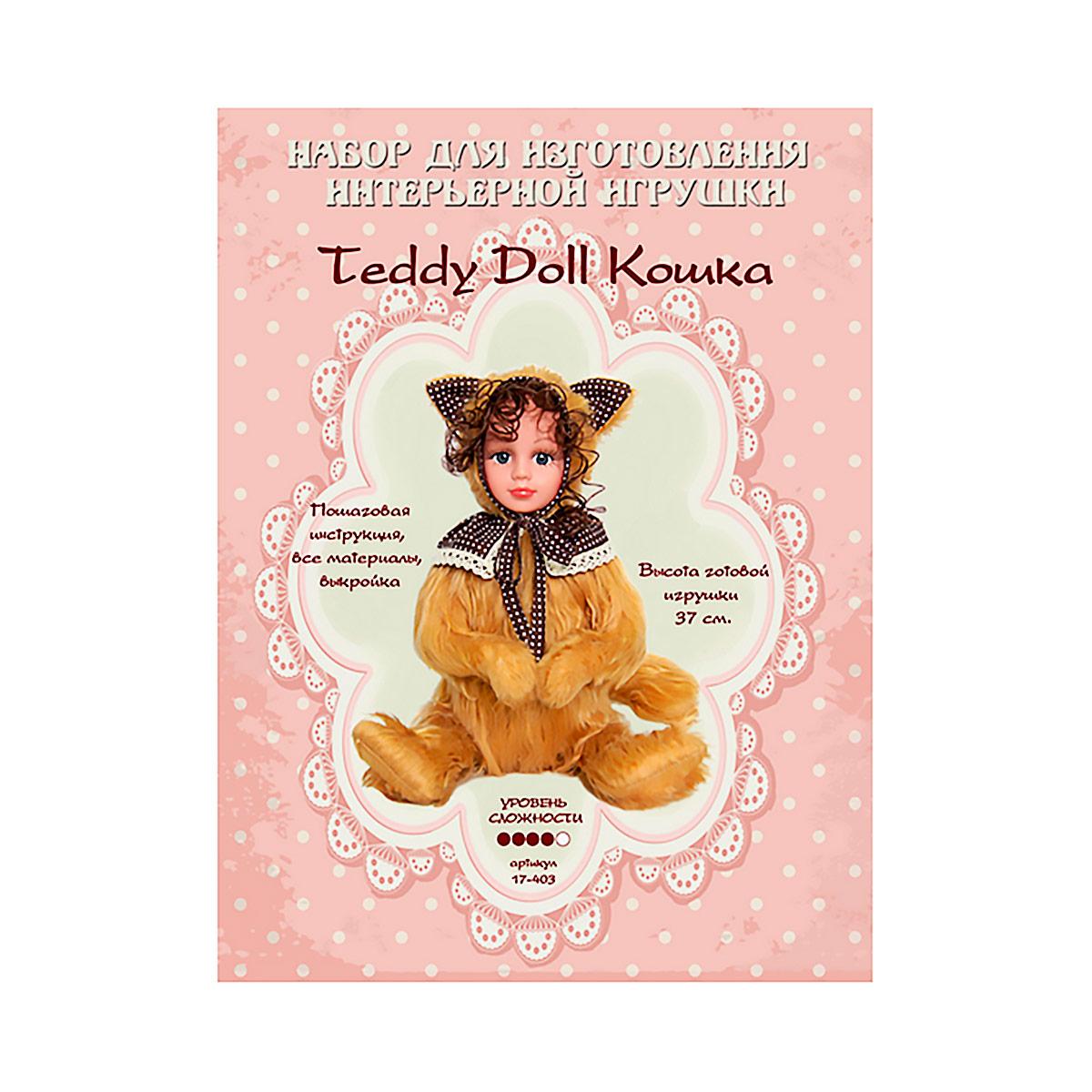 17-403 Набор для изготовления интерьерной игрушки 'Кошка' 37 см