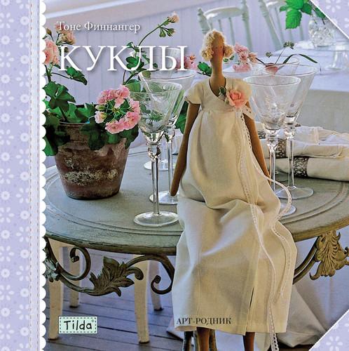 Книга Игрушки-Тильды. Куклы, мягкая обложка, 48 стр
