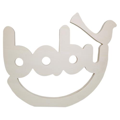 Деревянная надпись *BABY* на подставке 30X26см SCB350167