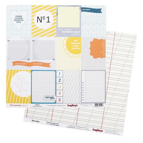 SCB220604508 Бумага для скрапбукинга двусторонняя Летние карточки 2, 30,5х30,5 см 180 гр/м,10 шт*уп
