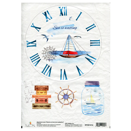 HY501312 Декупажная карта 'Морское путешествие (циферблат)' 21*30 см