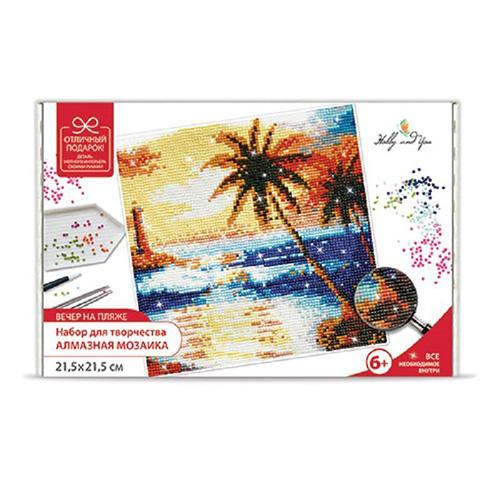 HY603001 Набор для творчества Алмазная живопись 'Вечер на пляже' 21,5*21,5см